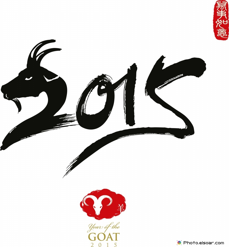 The Year Of The Goat 2015 Design