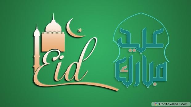True Wishes Eid Mubarak HD Wallpaper