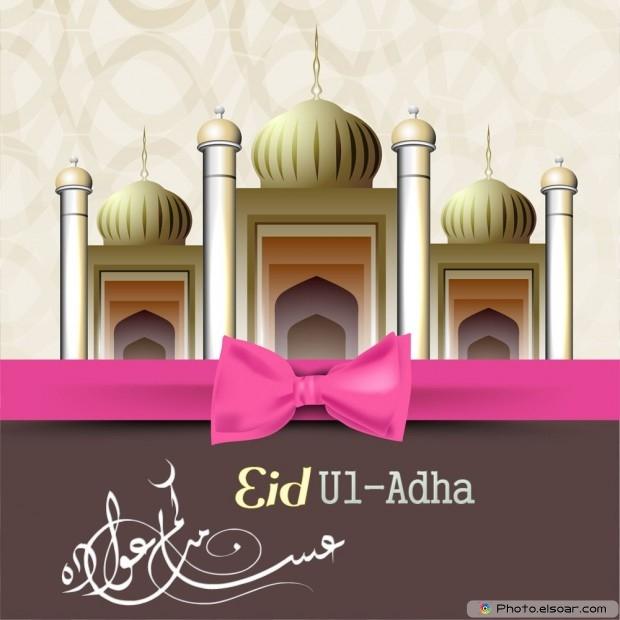 Ucapan Selamat Hari Raya Idul Adha Kartu