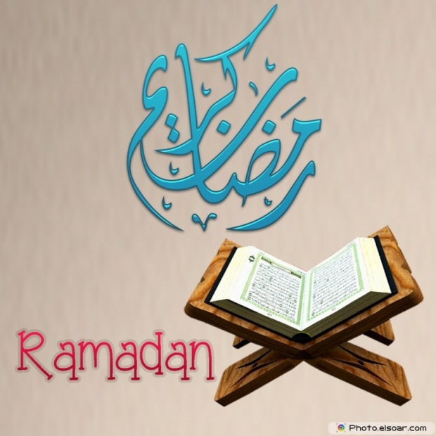 Wallpaper Ramadan Mubarak with the Quran