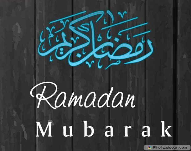 Wallpaper Ramazan Kareem beautiful design