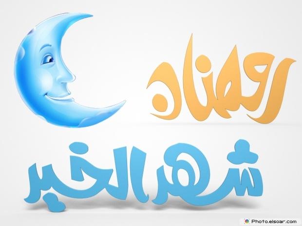 Welcome Ramadan,3D Picture ,Ramadan Mubarak,