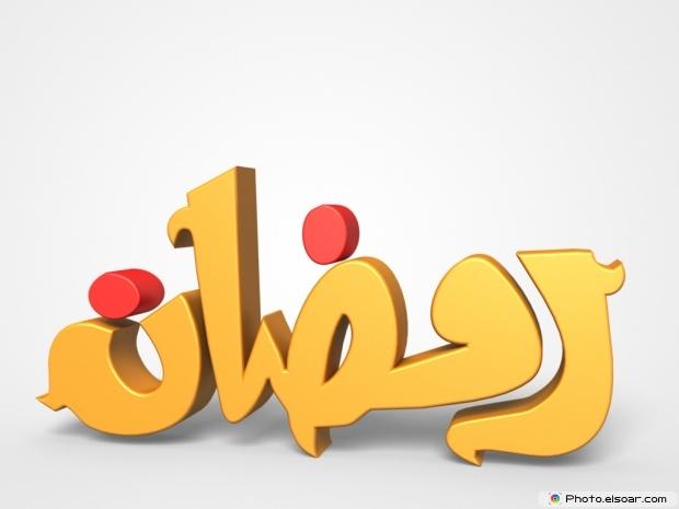 Welcome Ramadan, Ramadan Mubarak , Arabic ,3D Photo