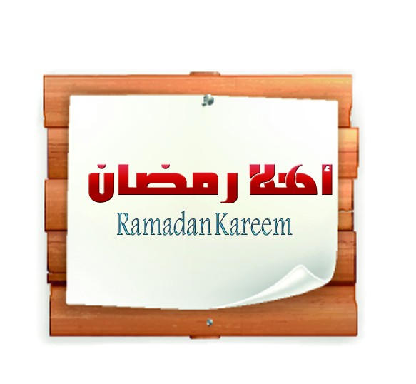 Welcome Ramadan on Wooden billboards 1