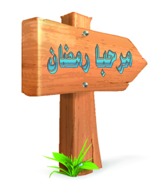 Welcome Ramadan on Wooden billboards 2