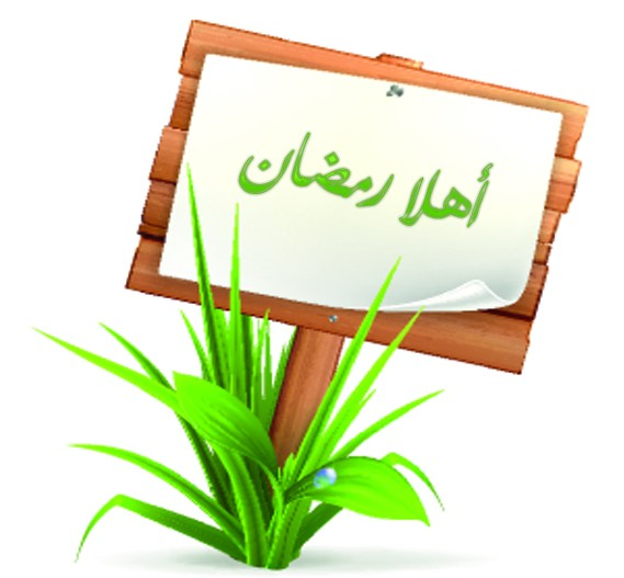 Welcome Ramadan on Wooden billboards