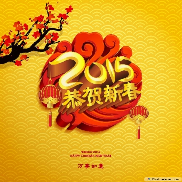 Wishing You A Happy Chinese New Year 2015 Card