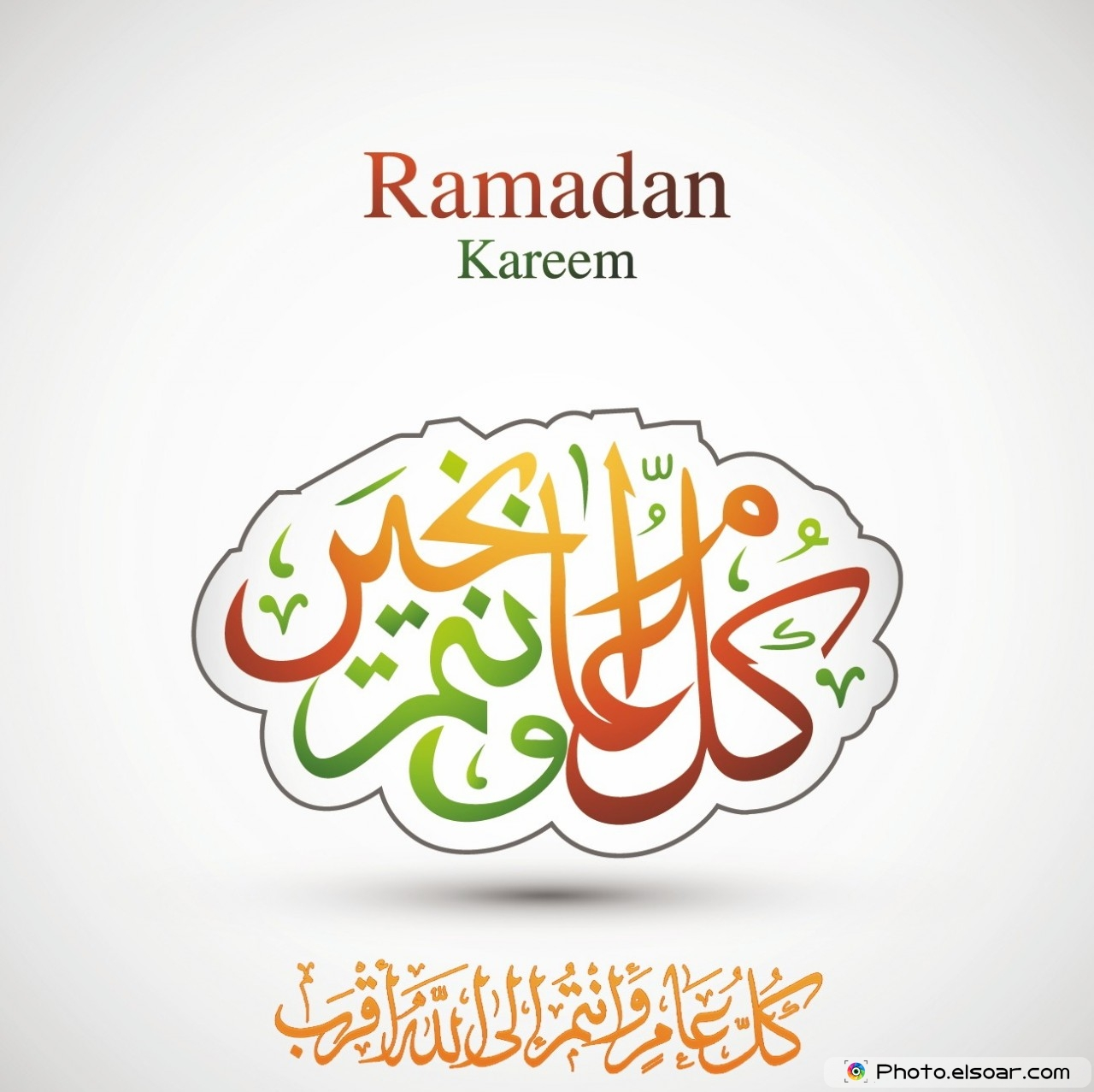 Wonderful picture Ramadan Kareem