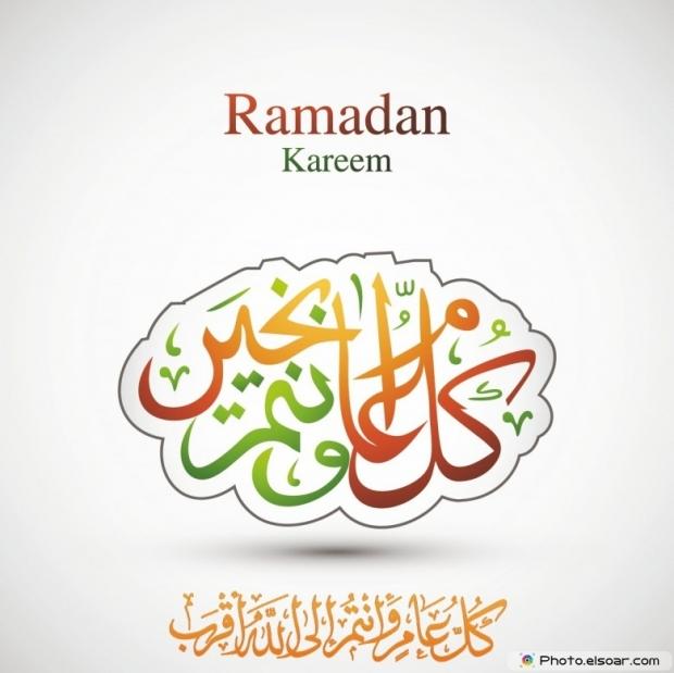 Wonderful picture Ramadan Kareem