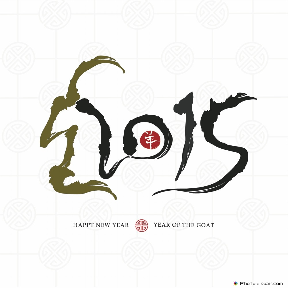 Year Of The Goat 2015 - Great Design